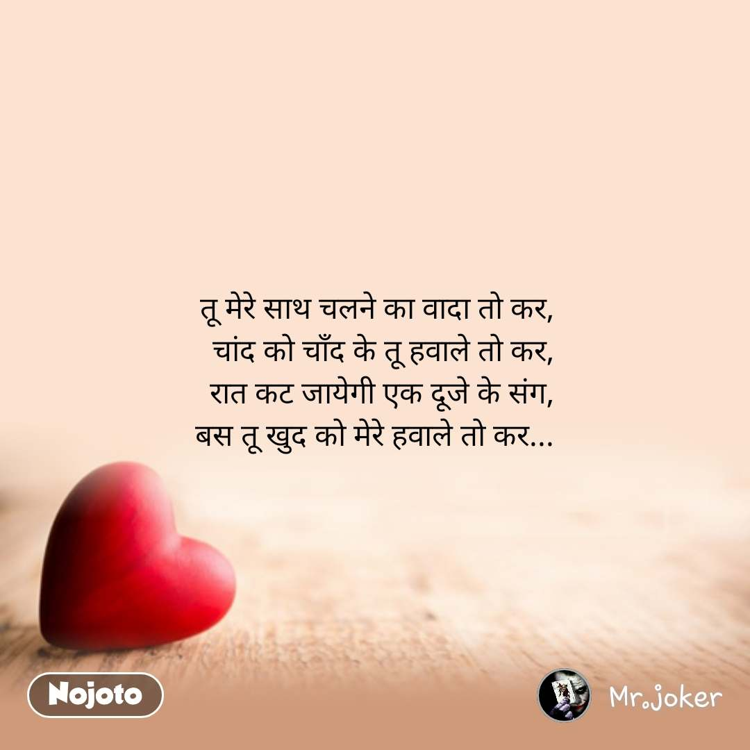 Dil Shayari  तू मेरे साथ चलने का वादा तो कर, चांद को चाँद के तू हवाले तो कर, रात कट जायेगी एक दूजे के संग, बस तू खुद को मेरे हवाले तो कर... #NojotoQuote