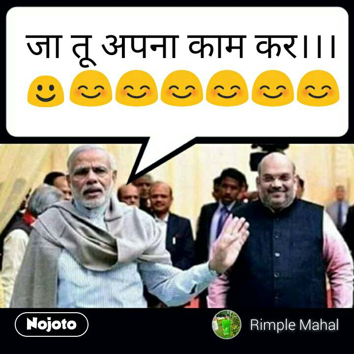 जा तू अपना काम कर।।। ☺😊😊😊😊😊😊 #NojotoQuote