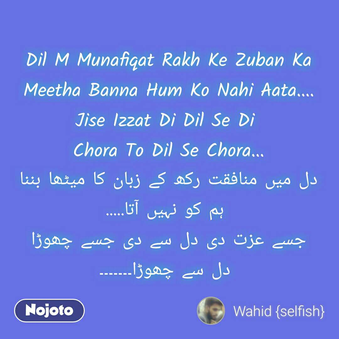 Dil M Munafiqat Rakh Ke Zuban Ka Meetha Banna Hum Ko Nahi Aata.... Jise Izzat Di Dil Se Di  Chora To Dil Se Chora... دل میں منافقت رکھ کے زبان کا میٹھا بننا  ہم کو نہیں آتا..... جسے عزت دی دل سے دی جسے چھوڑا  دل سے چھوڑا۔۔۔۔۔۔۔ #NojotoQuote