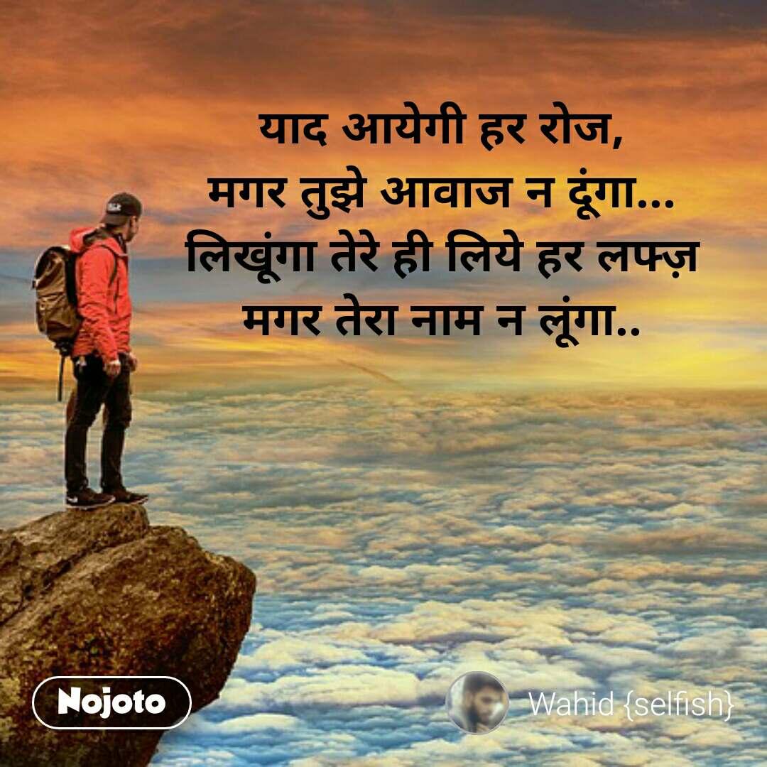 Download Hindi SMS shay Wallpaper Shayari, Status, Quotes | Nojoto