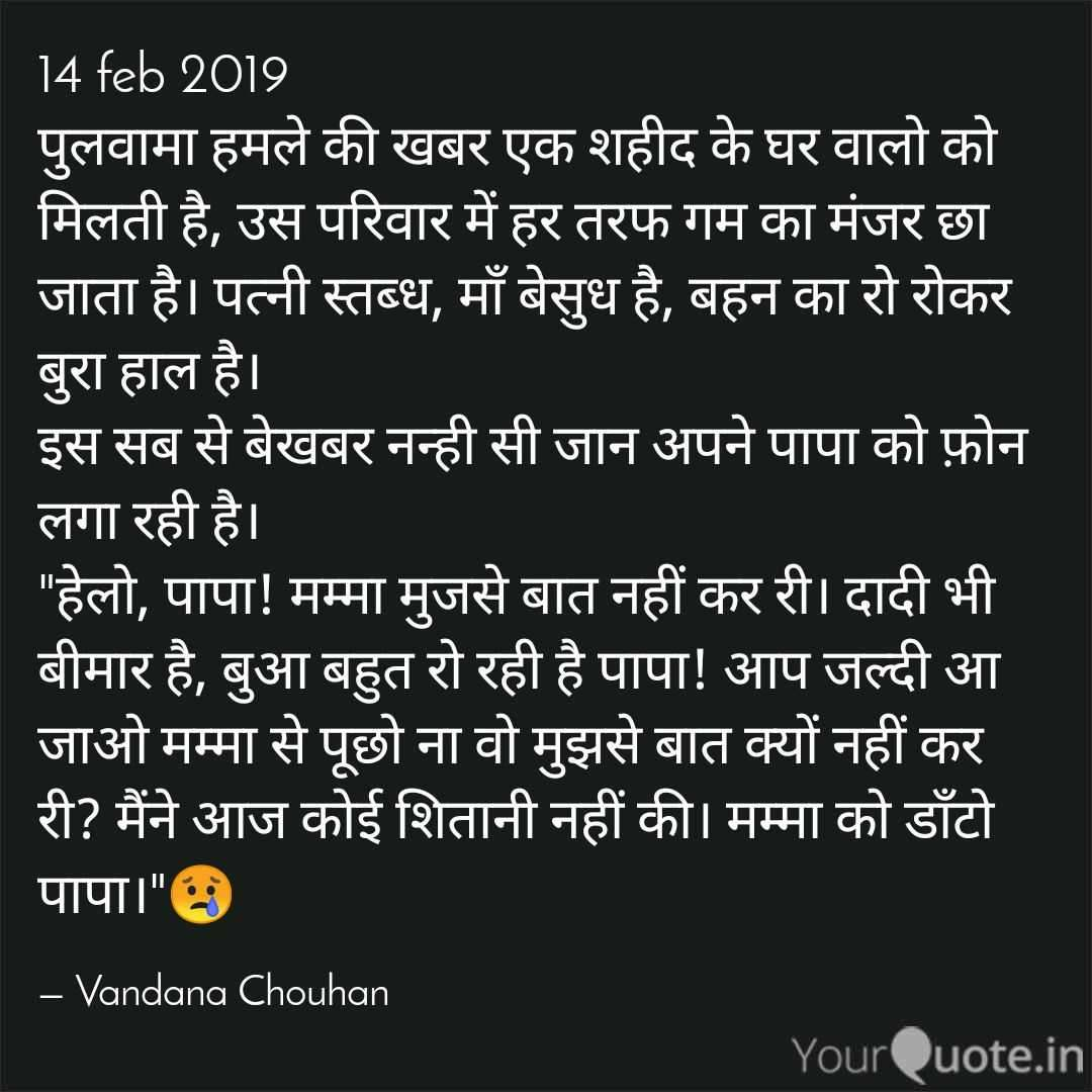 Pulwama Attack Quotes 6