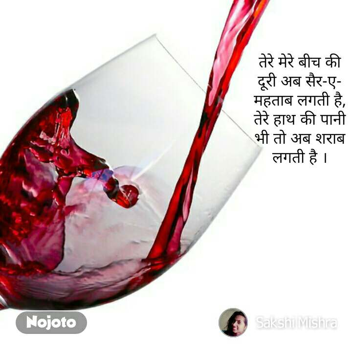 तेरे मेरे बीच की दूरी अब सैर-ए-महताब लगती है, तेरे हाथ की पानी भी तो अब शराब लगती है । #NojotoQuote