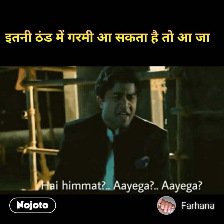 Hai Himmat Aayega इतनी ठंड में गरमी आ सकता है तो आ जा #NojotoQuote