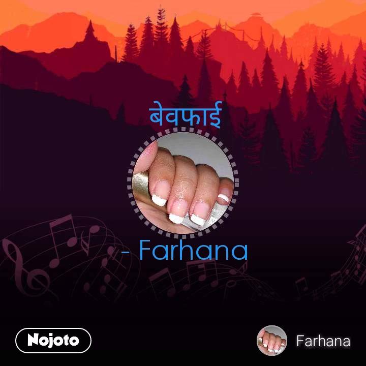 बेवफाई    - Farhana