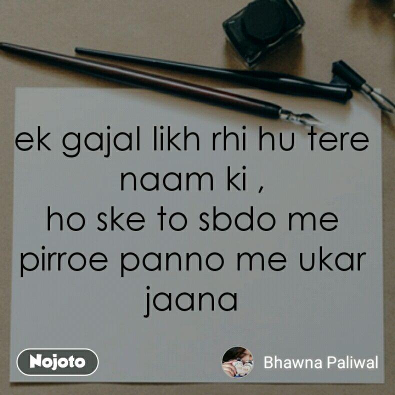 Ek gajal likh rhi hu tere naam hindi quotes hindi shayari ek gajal likh rhi hu tere naam hindi quotes hindi shayari hindi story poem jokes memes nojoto thecheapjerseys Gallery