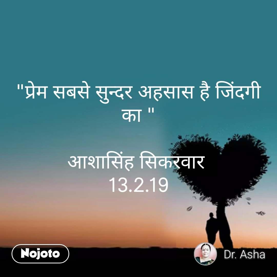 """""""प्रेम सबसे सुन्दर अहसास है जिंदगी का """"  आशासिंह सिकरवार  13.2.19 #NojotoQuote"""