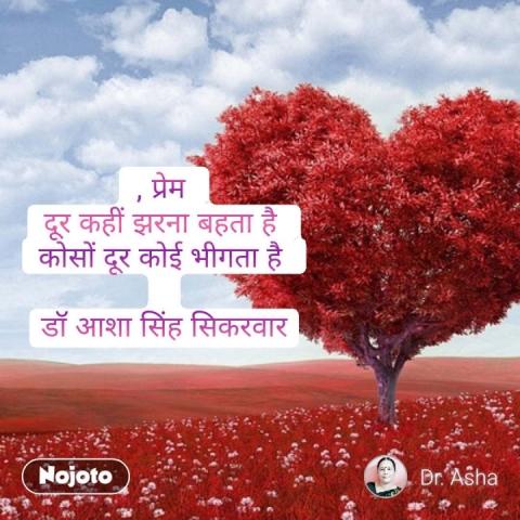 , प्रेम  दूर कहीं झरना बहता है  कोसों दूर कोई भीगता है   डॉ आशा सिंह सिकरवार #NojotoQuote