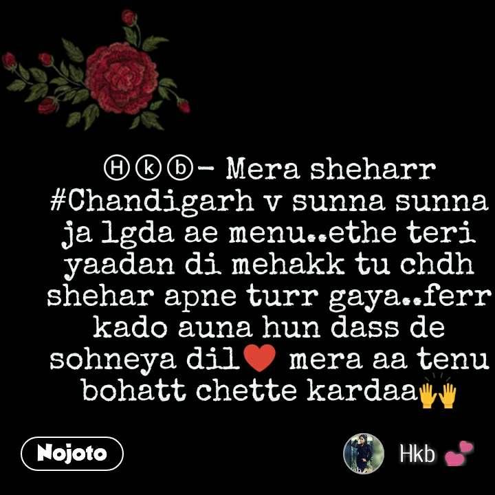 flower sms shayari quotes Ⓗⓚⓑ- Mera sheharr #Chand
