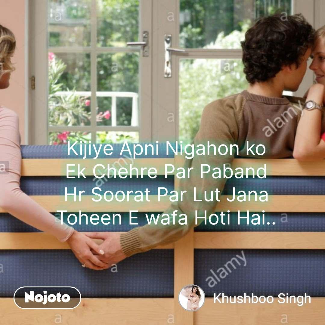 Kijiye Apni Nigahon ko Ek Chehre Par Paband Hr Soorat Par Lut Jana Toheen E wafa Hoti Hai..   #NojotoQuote