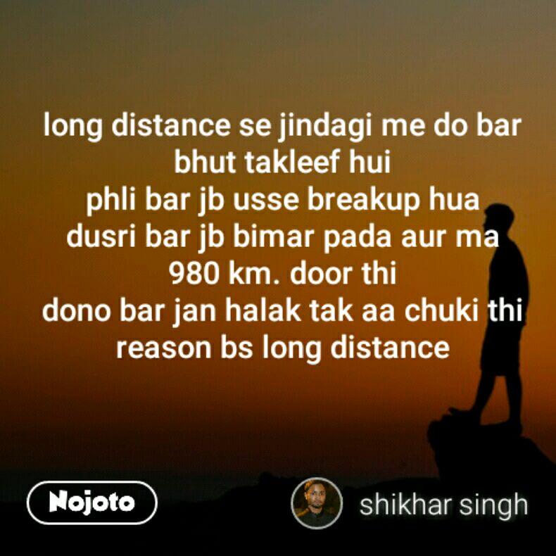 long distance se jindagi me do bar bhut takleef hu | Latest