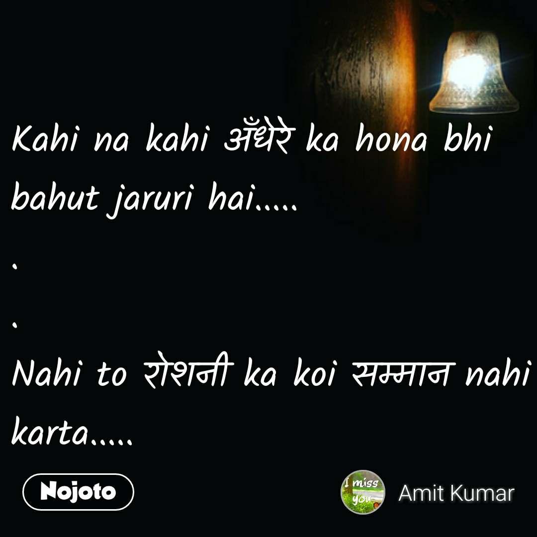 night quotes in hindi Kahi na kahi अँधेरे ka hona bhi bahut jaruri hai..... . . Nahi to रोशनी ka koi सम्मान nahi karta.....  #NojotoQuote