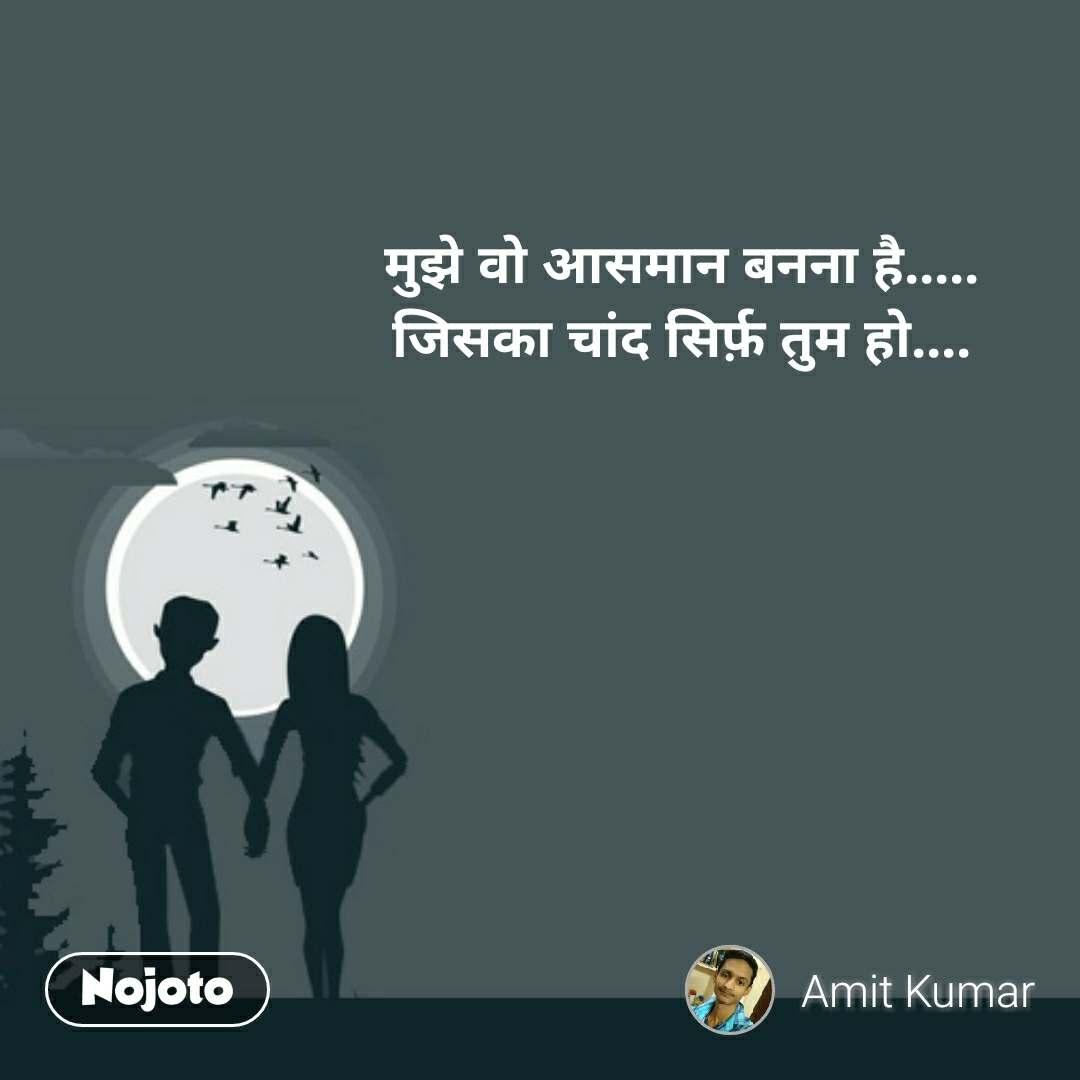 मुझे वो आसमान बनना है..... जिसका चांद सिर्फ़ तुम हो....