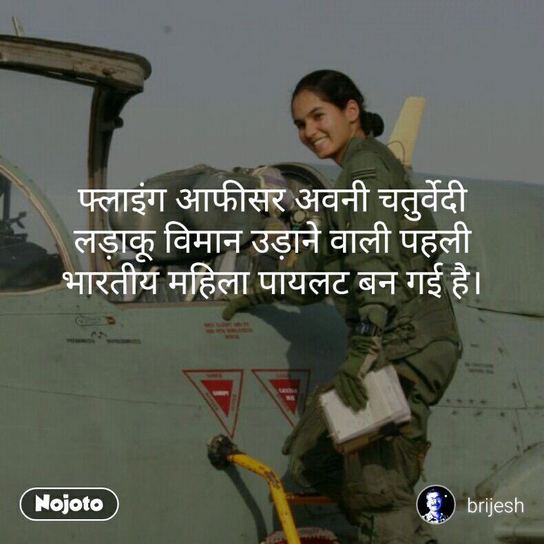 फ्लाइंग आफीसर अवनी चतुर्वेदी लड़ाकू विमान उड़ाने वाली पहली भारतीय महिला पायलट बन गई है।