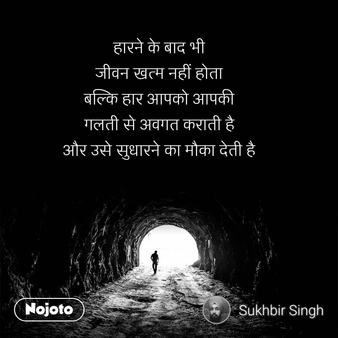 Tunnel हारने के बाद भी  जीवन खत्म नहीं होता  बल्कि हार आपको आपकी  गलती से अवगत कराती है  और उसे सुधारने का मौका देती है
