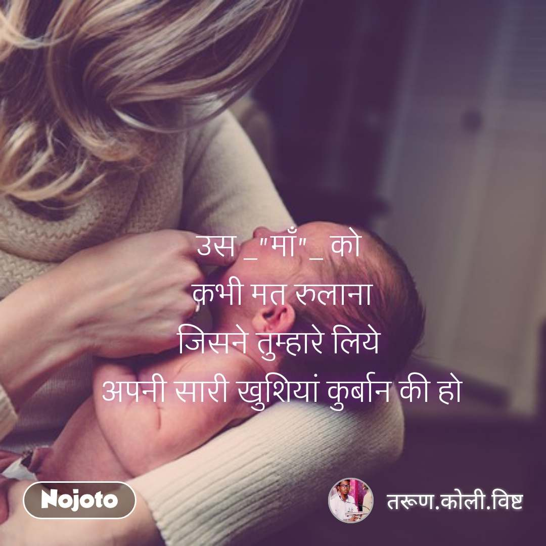 "I get inspired when  उस _""माँ""_ को  कभी मत रुलाना जिसने तुम्हारे लिये  अपनी सारी खुशियां कुर्बान की हो #NojotoQuote"