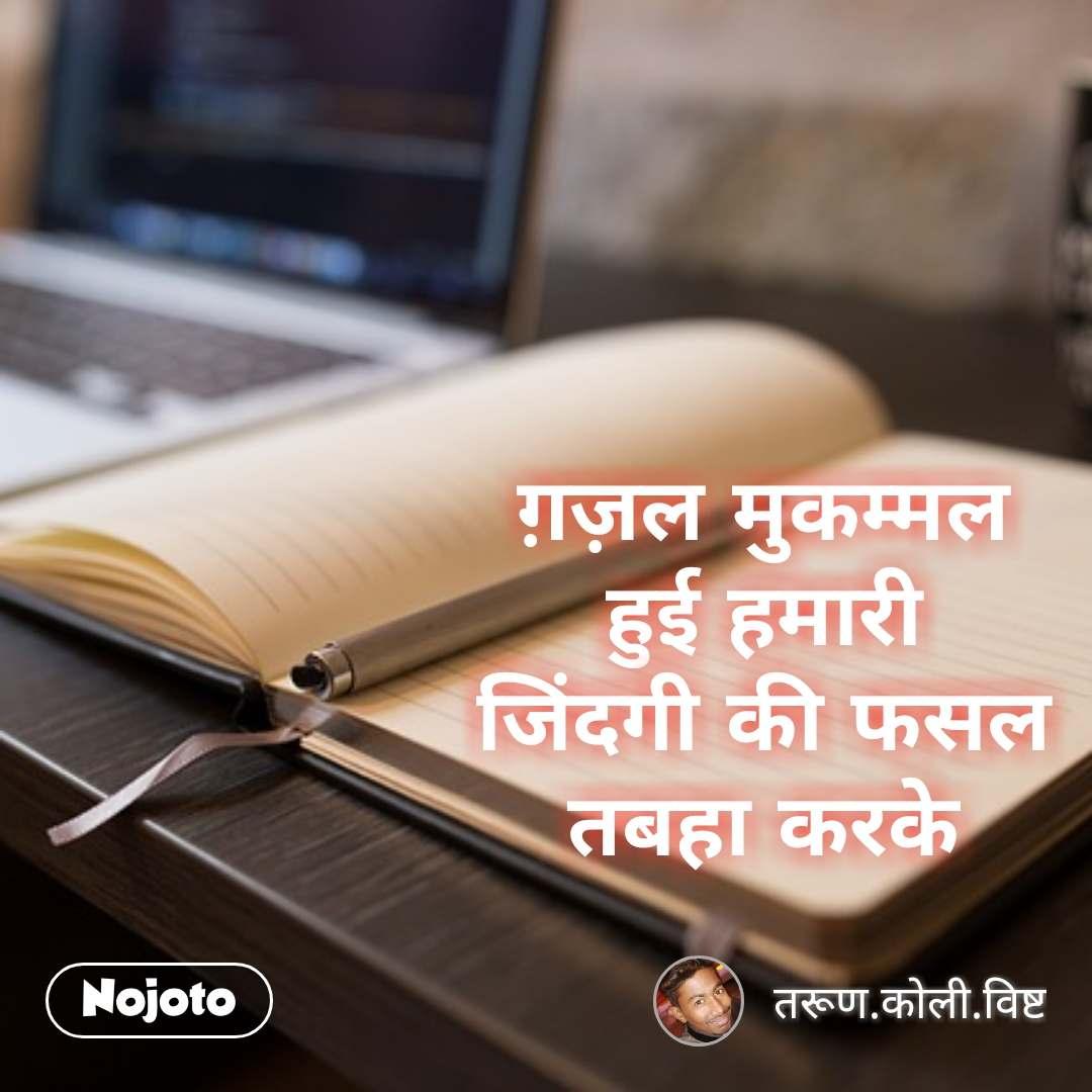 lonely quotes in hindi ग़ज़ल मुकम्मल हुई हमारी जिंदगी की फसल तबहा करके #NojotoQuote