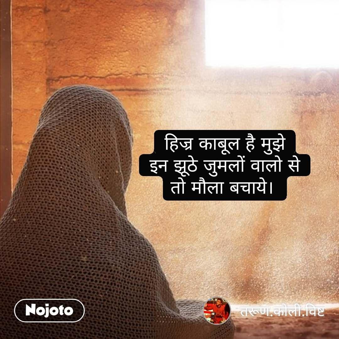 Girl quotes in Hindi हिज्र काबूल है मुझे इन झूठे जुमलों वालो से तो मौला बचाये।  #NojotoQuote
