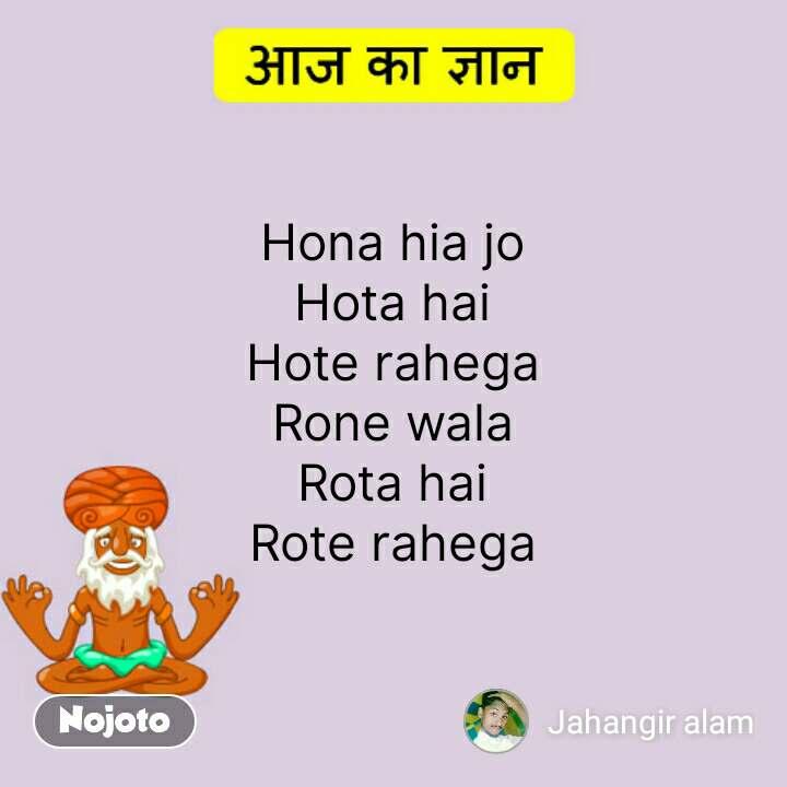 आज का ज्ञान  Hona hia jo Hota hai Hote rahega Rone wala Rota hai Rote rahega #NojotoQuote