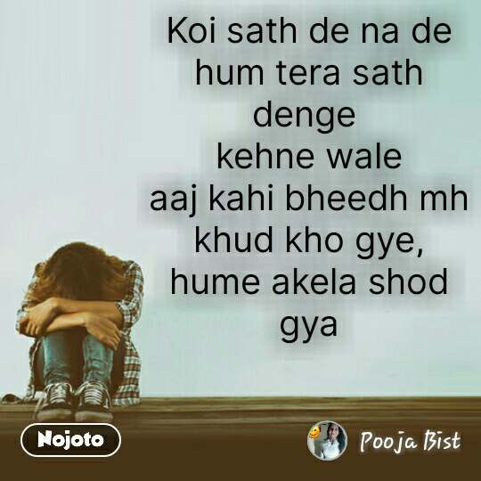 Koi sath de na de hum tera sath denge  kehne wale aaj kahi bheedh mh khud kho gye, hume akela shod gya #NojotoQuote