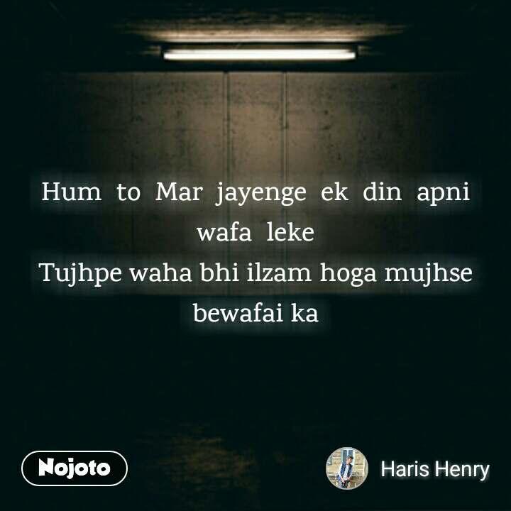 hum to mar jayenge ek din apni quotes shayari story poem