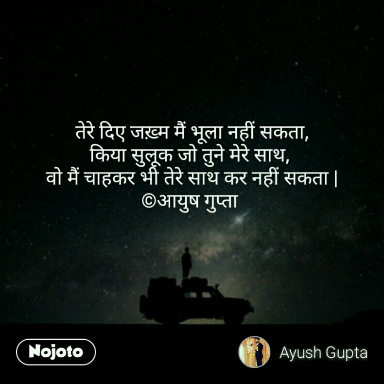 Nojoto Emotions Pain Love Revenge Quotes Shayari Story Poem