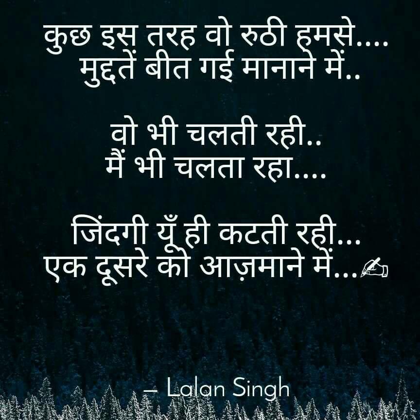 Nojoto Love Pain Sadness Nojotophoto Quotes Shayari Story