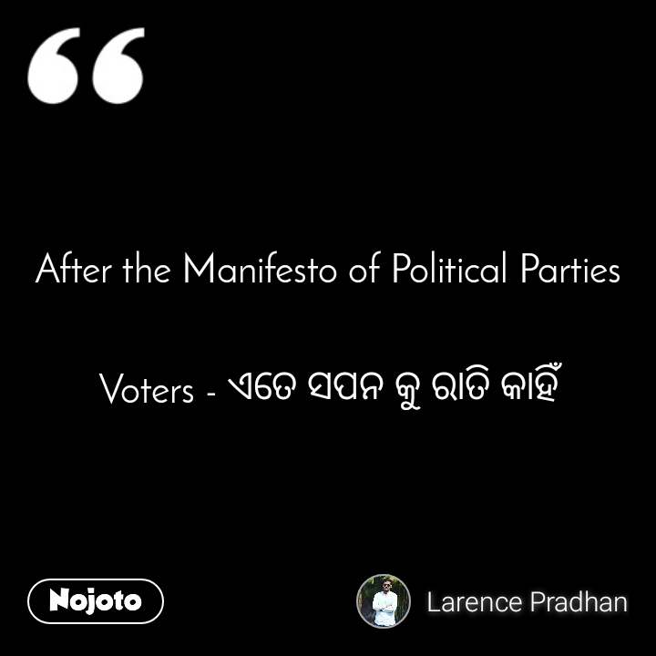 After the Manifesto of Political Parties   Voters - ଏତେ ସପନ କୁ ରାତି କାହିଁ