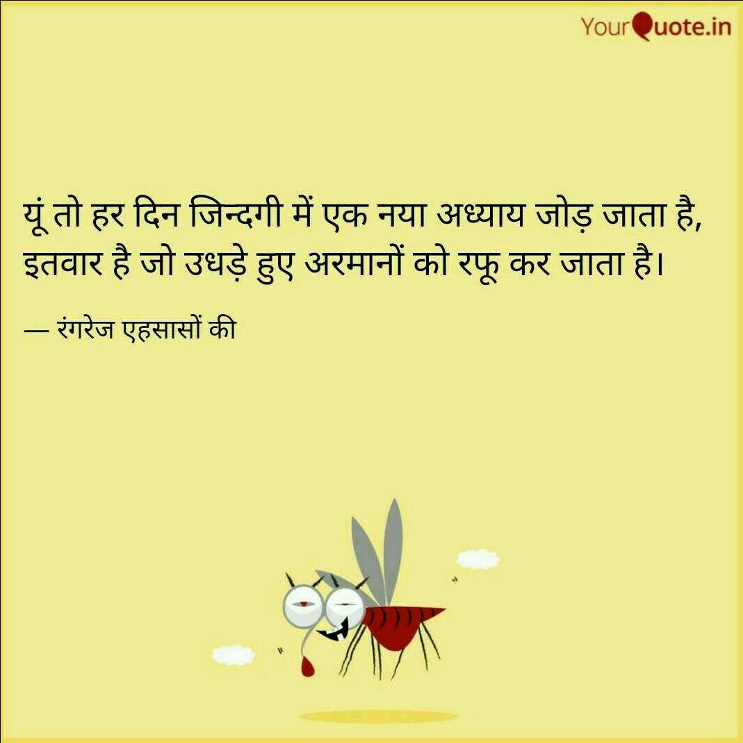 Sunday Nojoto Kavishala Quotes Shayari Story Poem Jokes Me