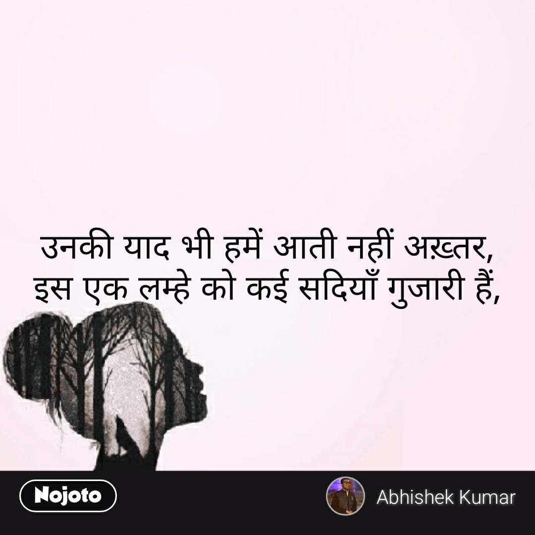 Girl quotes in Hindi उनकी याद भी हमें आती नहीं अख़्तर, इस एक लम्हे को कई सदियाँ गुजारी हैं, #NojotoQuote