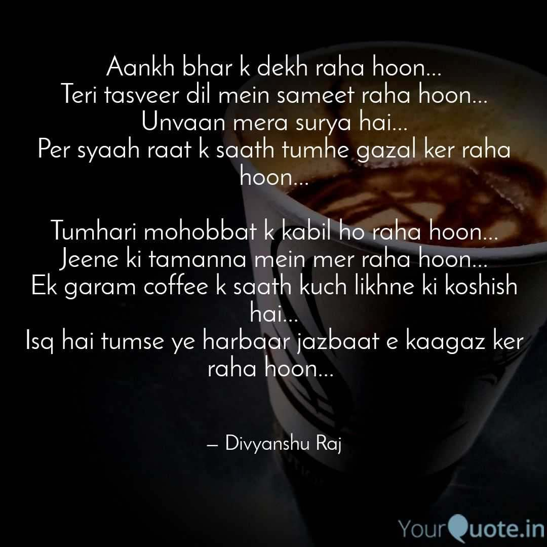 Coffee Quotes Shayari Story Poem Jokes Memes On Nojoto