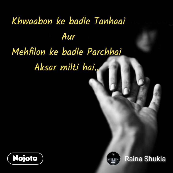 Love quotes in hindi Khwaabon ke badle Tanhaai Aur Mehfilon ke badle Parchhai  Aksar milti hai..  #NojotoQuote