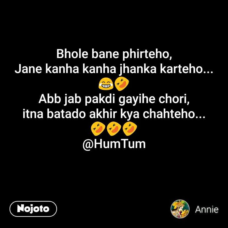 Bhole bane phirteho, Jane kanha kanha jhanka karteho...😂🤣 Abb jab pakdi gayihe chori, itna batado akhir kya chahteho... 🤣🤣🤣 @HumTum