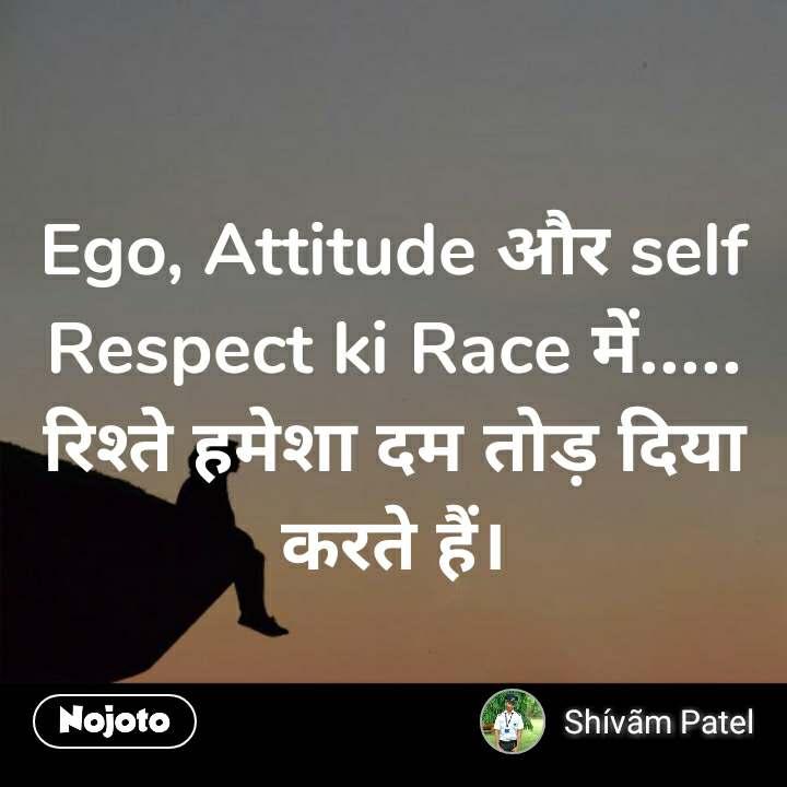 Ego Attitude और Self Respect Ki Race म रशत