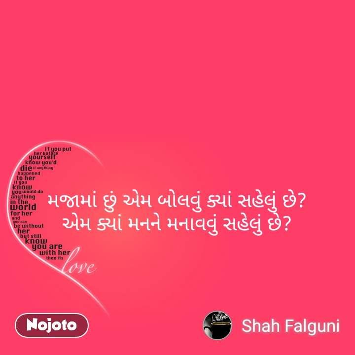Love     મજામાં છું એમ બોલવું ક્યાં સહેલું છે? એમ ક્યાં મનને મનાવવું સહેલું છે? #NojotoQuote