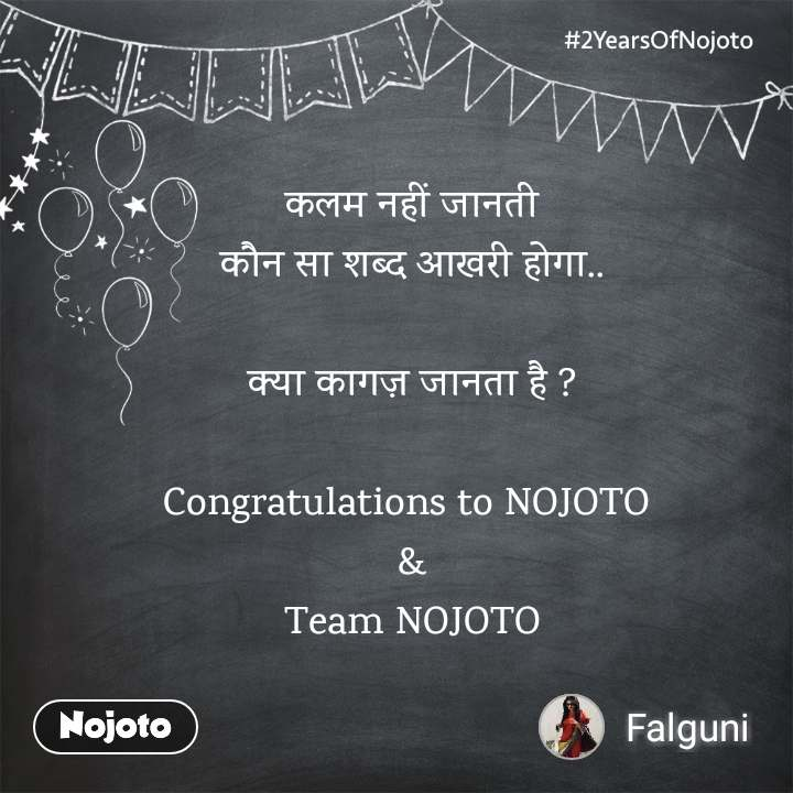 कलम नहीं जानती कौन सा शब्द आखरी होगा..  क्या कागज़ जानता है ?  Congratulations to NOJOTO  & Team NOJOTO