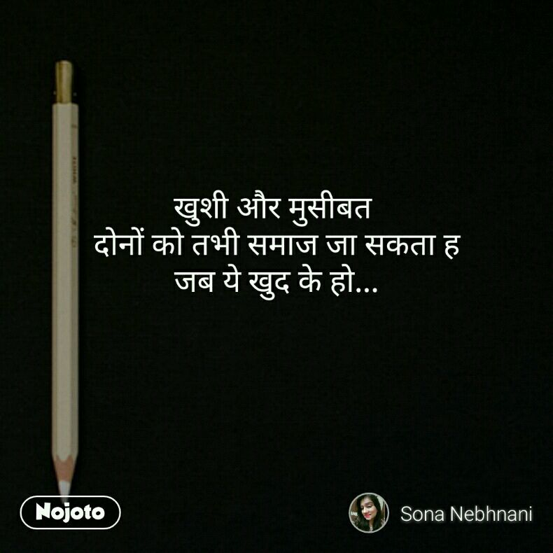 Reality Quotes Reality #Quotes.Sona Nebhnani Quotes, Shayari, Story, Poem, Jok Reality Quotes
