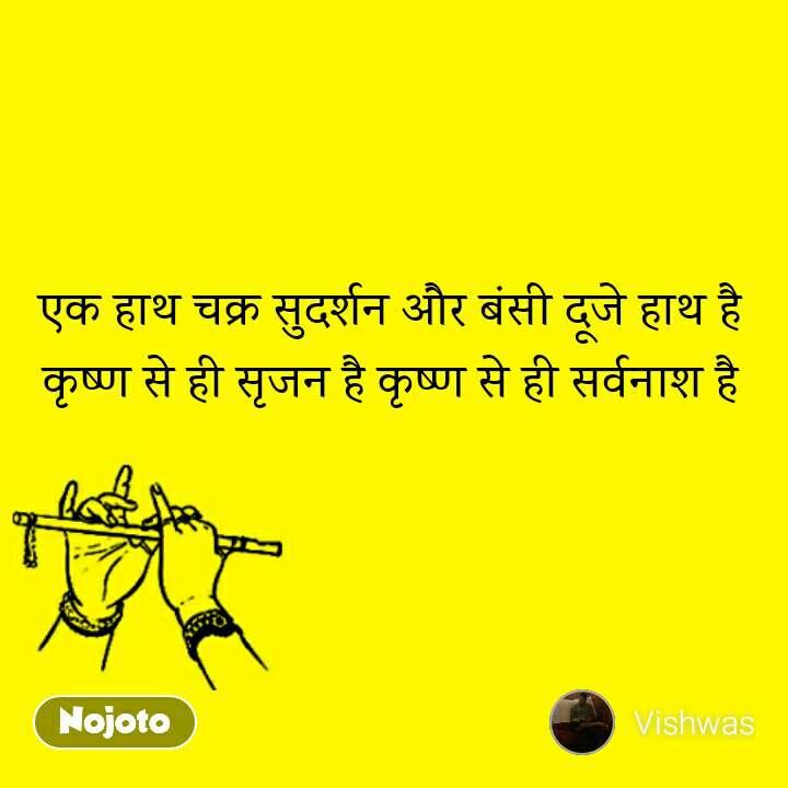 एक हाथ चक्र सुदर्शन और बंसी दूजे हाथ है कृष्ण से ही सृजन है कृष्ण से ही सर्वनाश है