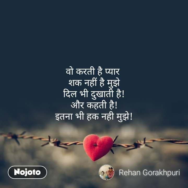 Tum se ek shikayat hai वो करती है प्यार  शक नहीं है मुझे दिल भी दुखाती है! और कहती है! इतना भी हक नही मुझे! #NojotoQuote