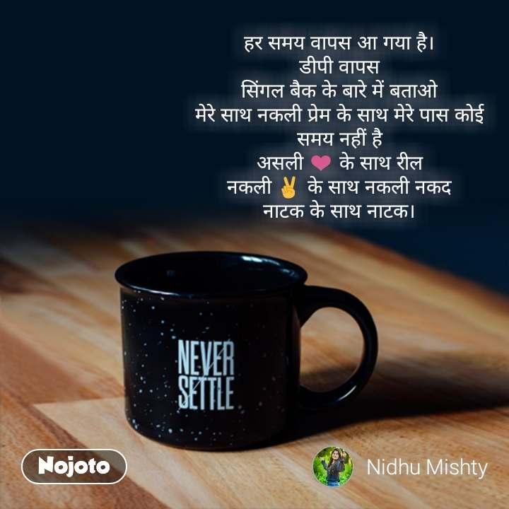 Motivational quotes in Hindi рд╣рд░ рд╕рдордп рд╡рд╛рдкрд╕ рдЖ рдЧрдпрд╛ рд╣реИред рдбреАрдкреА рд╡рд╛рдкрд╕ рд╕рд┐рдВрдЧрд▓ рдмреИрдХ рдХреЗ рдмрд╛рд░реЗ рдореЗрдВ рдмрддрд╛рдУ рдореЗрд░реЗ рд╕рд╛рде рдирдХрд▓реА рдкреНрд░реЗрдо рдХреЗ рд╕рд╛рде рдореЗрд░реЗ рдкрд╛рд╕ рдХреЛрдИ рд╕рдордп рдирд╣реАрдВ рд╣реИ рдЕрд╕рд▓реА тЭдя╕П рдХреЗ рд╕рд╛рде рд░реАрд▓ рдирдХрд▓реА тЬМя╕П рдХреЗ рд╕рд╛рде рдирдХрд▓реА рдирдХрдж рдирд╛рдЯрдХ рдХреЗ рд╕рд╛рде рдирд╛рдЯрдХред #NojotoQuote