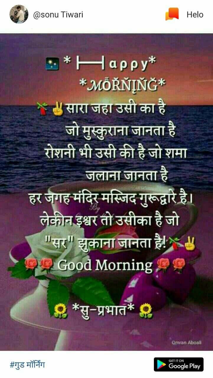 Good Morning Friends Quotes Shayari Story Poem Jokes Memes On