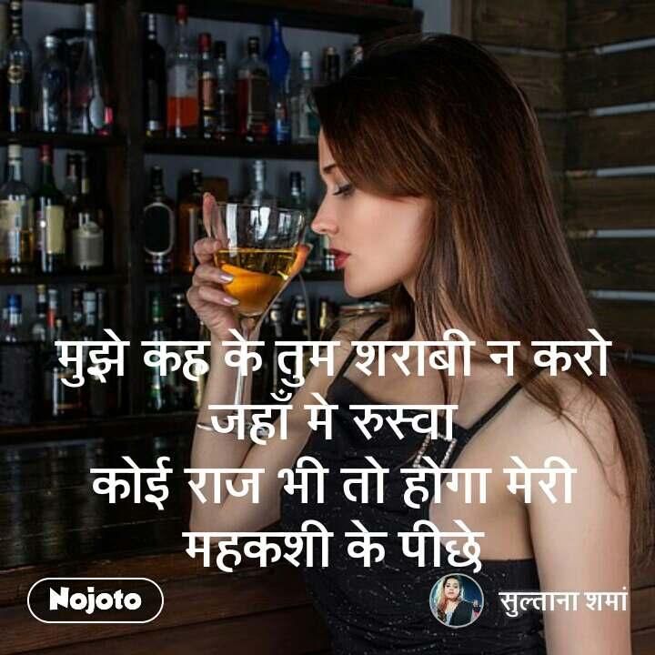 मुझे कह के तुम शराबी न करो जहाँ मे रुस्वा कोई राज भी तो होगा मेरी महकशी के पीछे #NojotoQuote