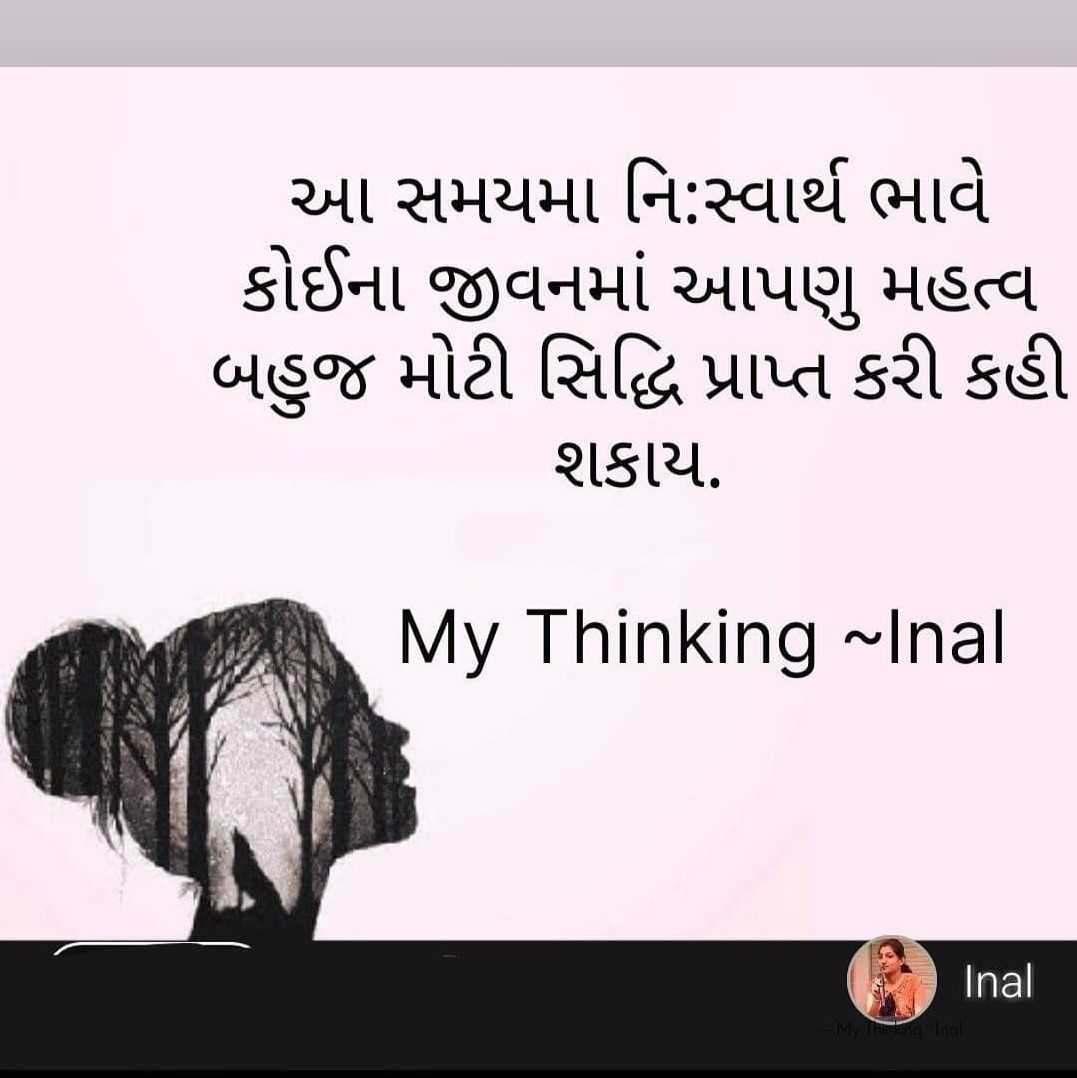 Best Pratilipi Gujarati Stories Video Quotes Shayari Poem Jokes