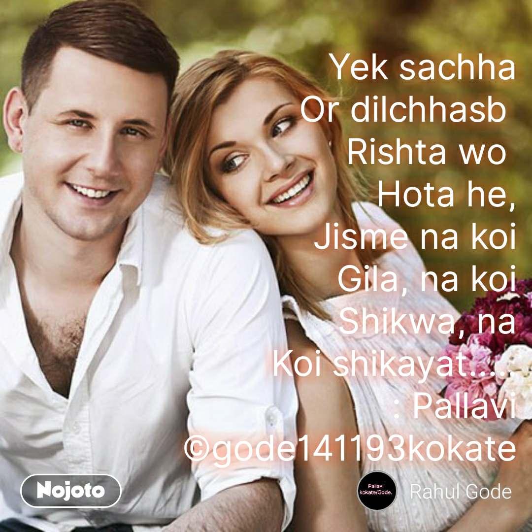 Yek sachha Or dilchhasb  Rishta wo  Hota he, Jisme na koi Gila, na koi Shikwa, na Koi shikayat..... : Pallavi ©gode141193kokate #NojotoQuote