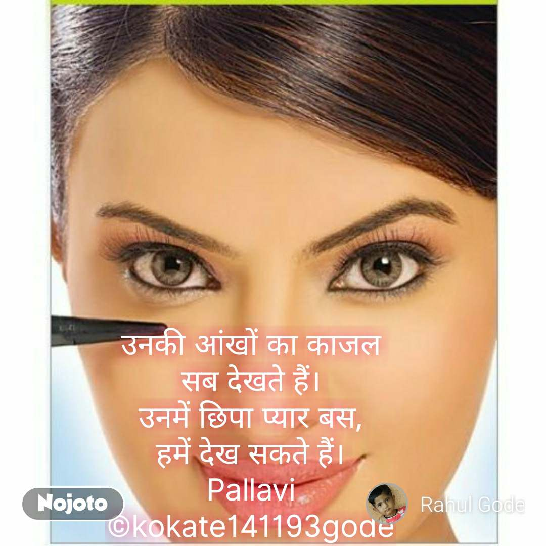 उनकी आंखों का काजल सब देखते हैं। उनमें छिपा प्यार बस, हमें देख सकते हैं। Pallavi ©kokate141193gode #NojotoQuote