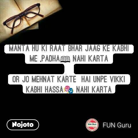 Manta hu ki Raat Bhar jaag Ke kabhi me ,padha📖 nahi karta  or jo Mehnat karte  hai unpe vikki kabhi Hassa🎭 nahi karta #NojotoQuote