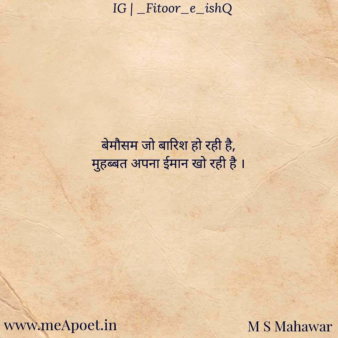 मुहब्बत #hindi #hindipoetry #shayari #lovequotes