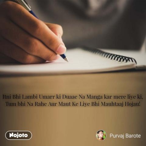 Itni Bhi Lambi Umarr ki Duaae Na Manga kar mere liye ki, Tum bhi Na Rahe Aur Maut Ke Liye Bhi Mauhtaaj Hojau! #NojotoQuote