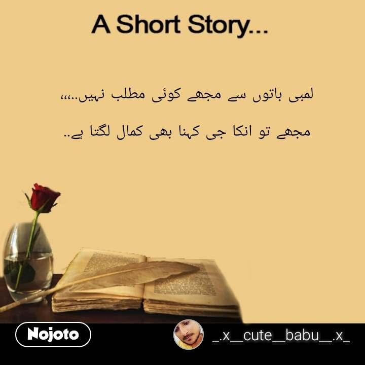 A short story لمبی باتوں سے مجھے کوئی مطلب نہیں..،،،  مجھے تو انکا جی کہنا بھی کمال لگتا ہے.. #NojotoQuote