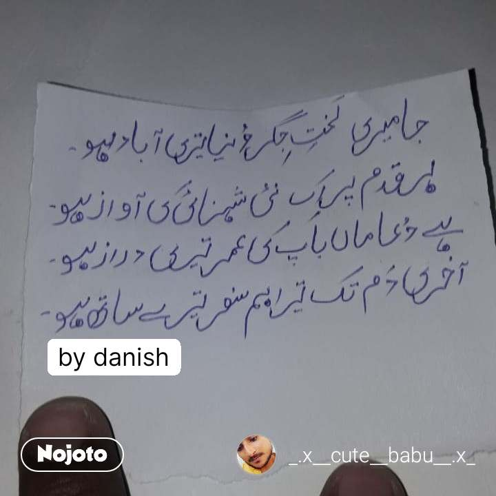 by danish #NojotoQuote