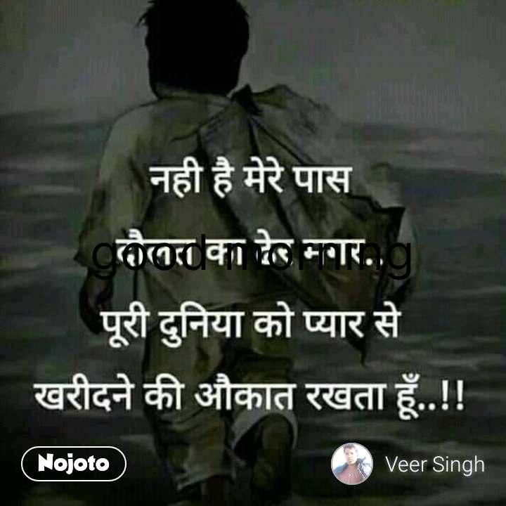Travel Quotes In Hindi Good Morning Nojotoquote Quotes Shayari